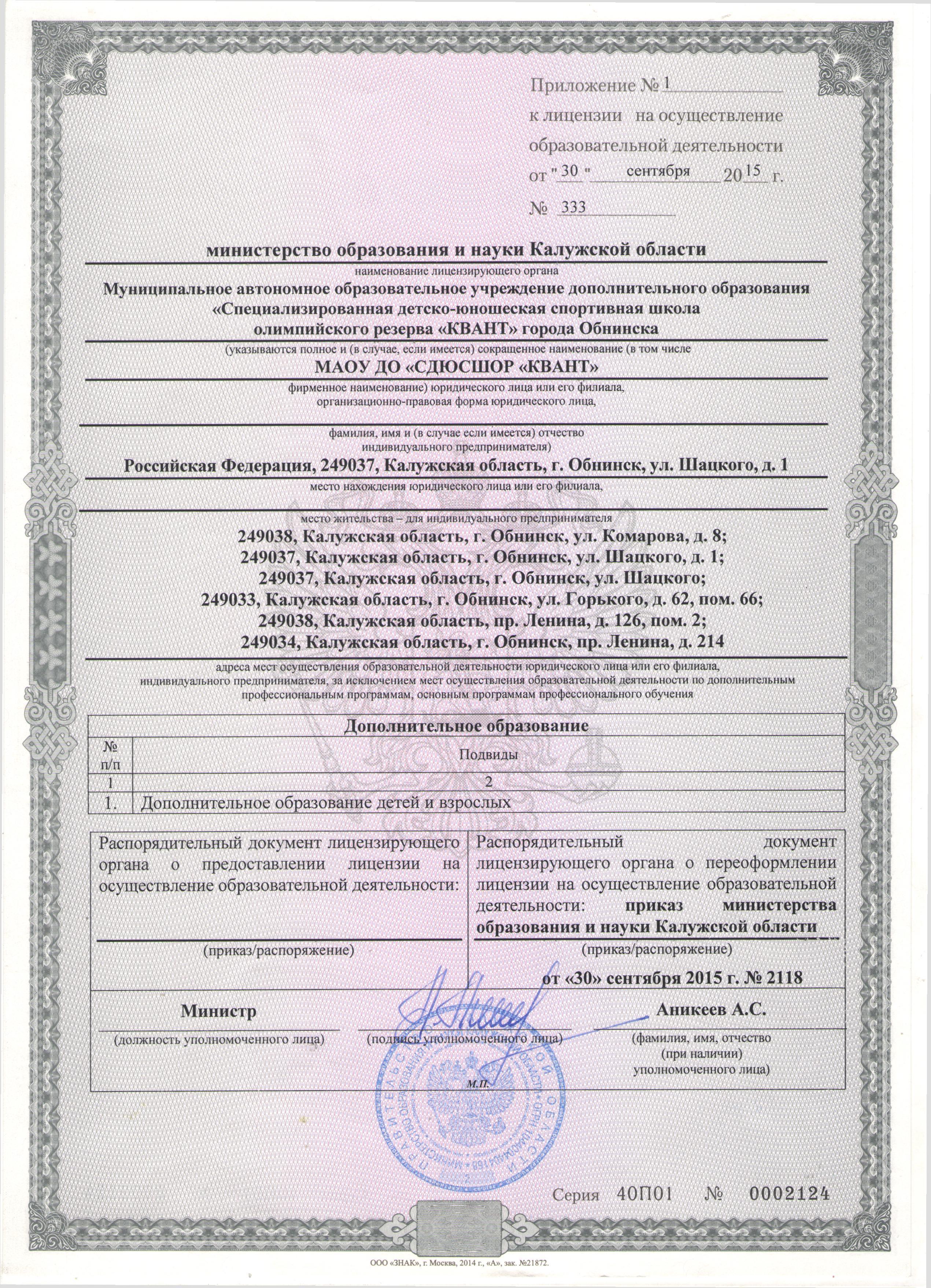 Приложение к образ. лицензии