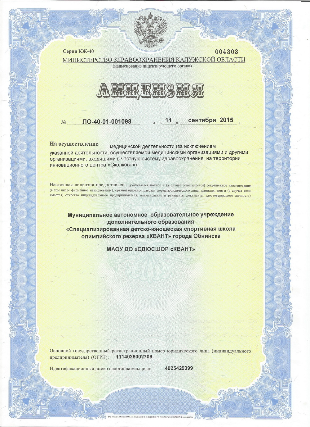 med-licenzia-1