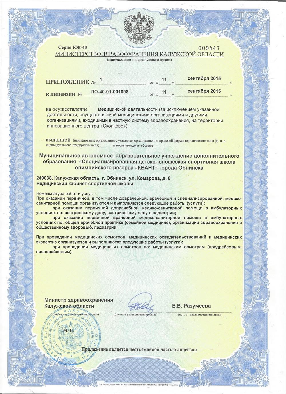med-licenzia-3