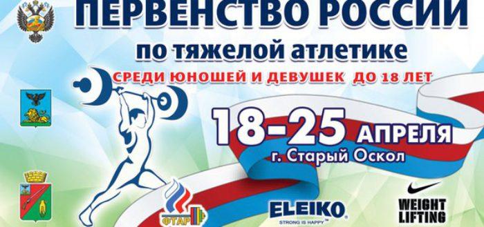 Первенство России по тяжелой атлетике 2016