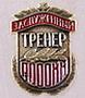 zasluzhennyy-trener-rossii-1
