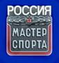 znak-master-sporta-rossii-1