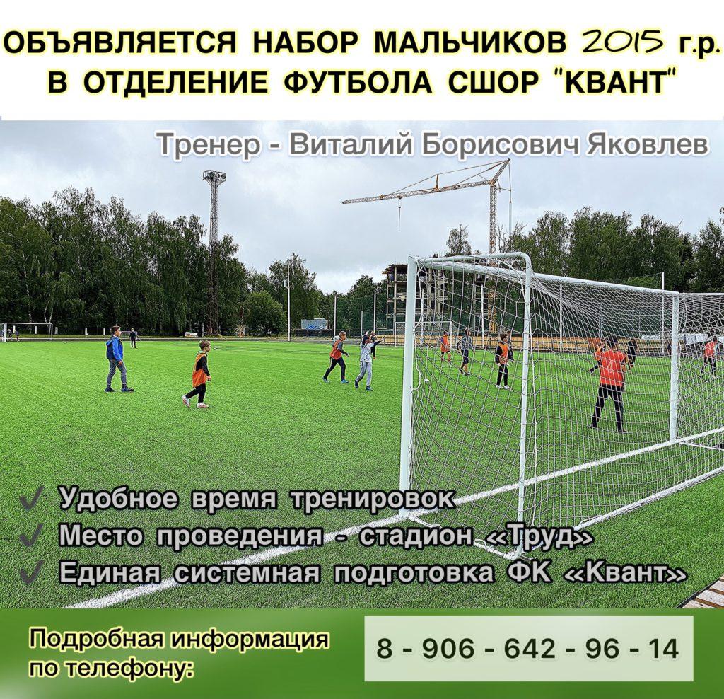 футбол, Обнинск,